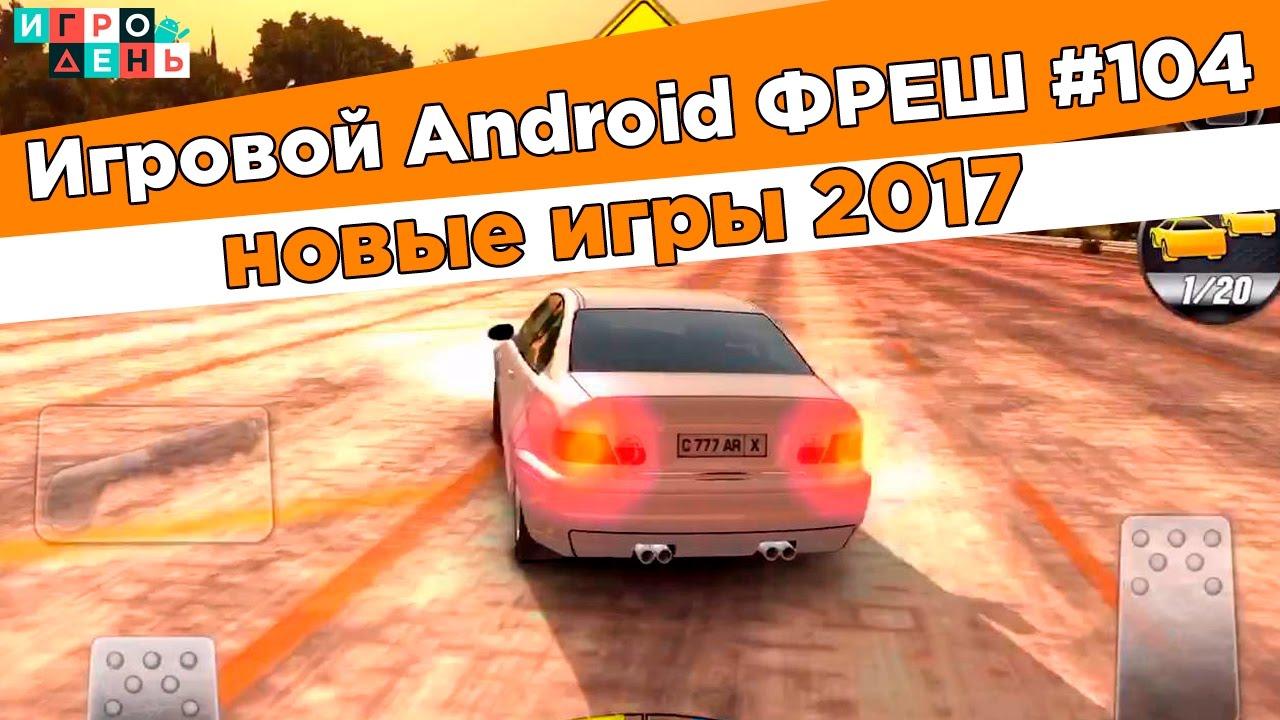 Топ популярных Андроид игр и приложений