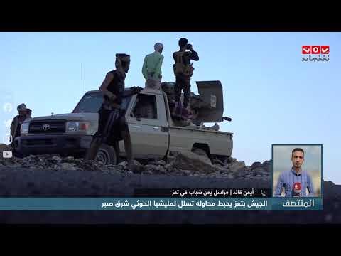 الجيش بتعز يحبط محاولة تسلل لمليشيا الحوثي شرق صبر