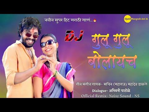 Gulu Gulu Bolaych | गुल गुलू बोलायच | Marathi Official  Remix | DjsOfMangesh Dot In Present