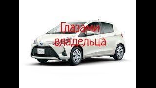 Toyota Vitz Не большой обзор от владельца!