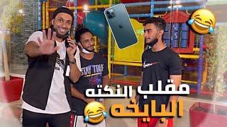 مقلب النكته البايخه | ابيخ نكته ياخد ايفون 12 😂 تتوقعوا مين فاز !!!