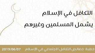 التكافل في الإسلام يشمل المسلمين وغيرهم - د.محمد خير الشعال
