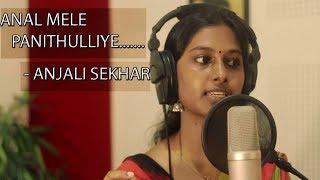 Annal Mele Panithuli song Vaaranam Aayiram | Anjali sekhar
