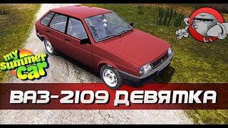 My Summer Car - ВАЗ-2109 (Девятка)