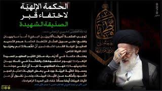 خفاء قبر السيدة الزهراء (ع) من الآيات البيّنات  |  المرجع الديني السيد شبيري الزنجاني