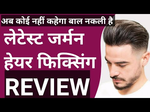 Review Of Latest German Hair Fixing Patch for Men || Natural Hairline Hair Wig Update 2020 ||
