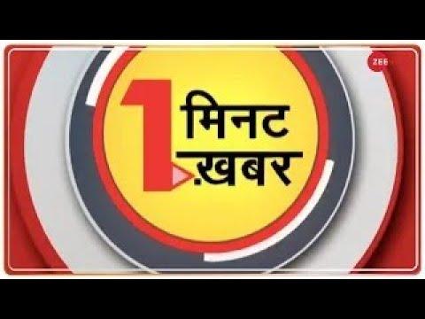1 Minute, 1 Khabar: अब तक की बड़ी खबरें | Top News Today | Breaking News | Hindi News | Latest News