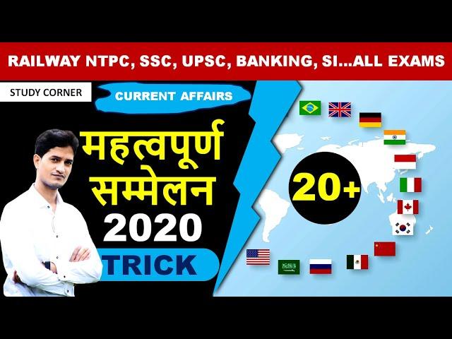 Pramukh Shikhar Sammelan 2020 Gk Trick | Current Affairs