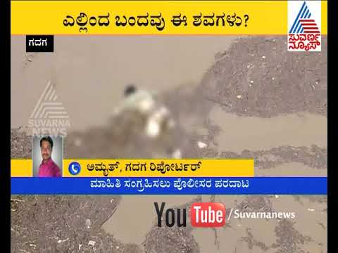 Gadag -  Two Young Youths Bodies Floating In Ditch | Suvarna News