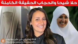 حلا شيحا تخلع الحجاب !! القصة الكاملة