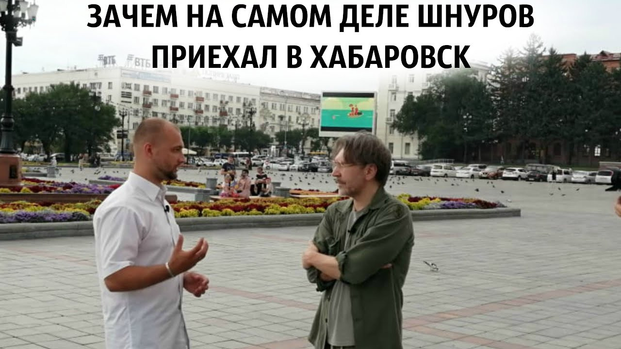 Зачем на самом деле Шнуров прилетел в Хабаровск