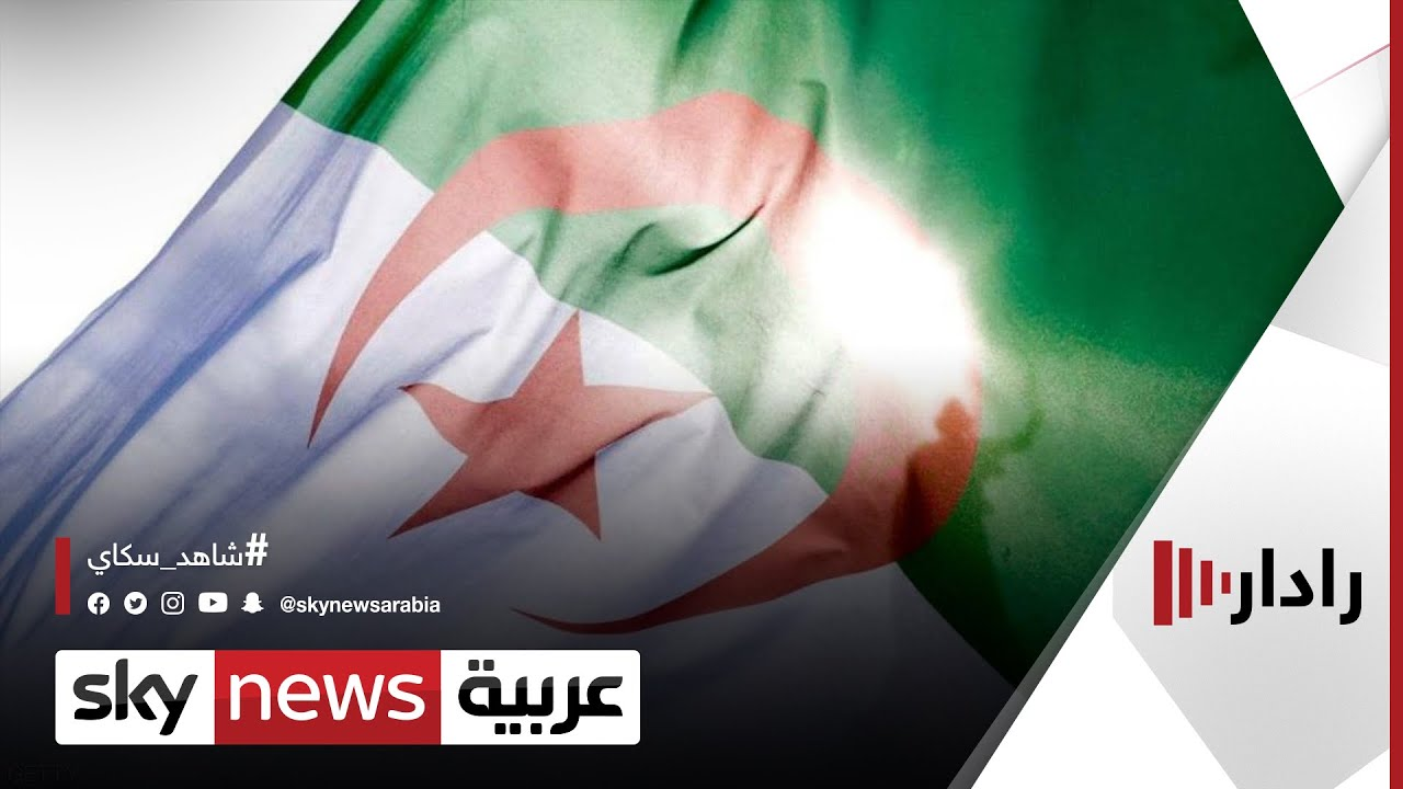 جبهة القوى الاشتراكية تعلن مقاطعة الانتخابات الجزائرية | #رادار  - 17:58-2021 / 4 / 4