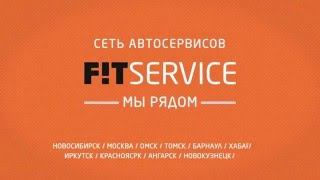 FIT SERVICE - мы рядом!(, 2015-12-29T08:49:40.000Z)