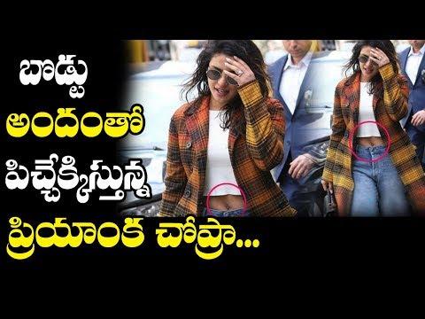 బొడ్డు అందంతో పిచ్చేక్కిస్తున్న ప్రియాంక చోప్రా... | #PriyankaChopra | Top Telugu Media