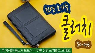 천연 소가죽 미니 클러치백 SC-003