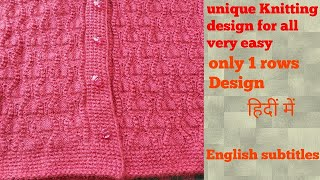 Unique Knitting design / border or full sweater design for all in Hindi English subtitles.
