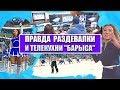 Правда раздевалки и телекухни «Барыса»/ Sports True