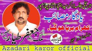 Zakir Ghulam Jafar Tayyar yadgar majles 2020 at pahar pur