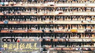 《中国财经报道》 20190829 10:00| CCTV财经