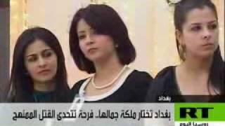 اجمل فتاة في بغداد