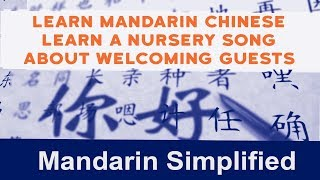 Learn Mandarin Chinese | Nursery song |Learn a Nursery song about welcoming Guests | 29.2 Continued