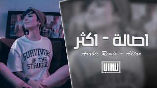 ريمكس عربي - اصالة | اكثر - نسخة حماسية