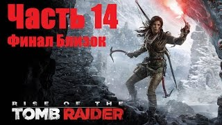 Rise Of the tomb rider Часть 14