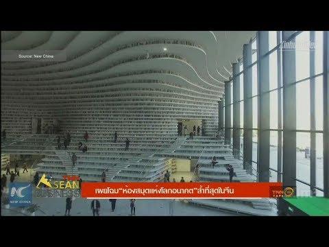 เผยโฉม&39;&39;ห้องสมุดแห่งโลกอนาคต&39;&39;ล้ำที่สุดในจีน