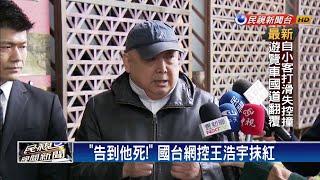 「告到他死」! 國台網控王浩宇抹紅-民視新聞