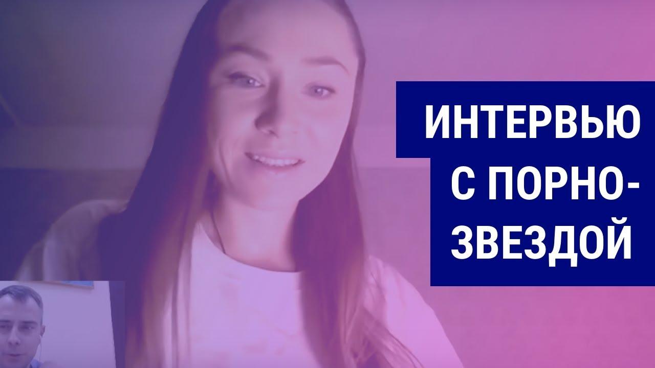 Интервью с порно звездой посмотреть онлаин на русском языке