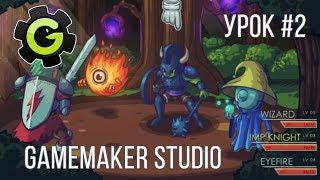 GameMaker Studio / Урок #2 - Создание уровня