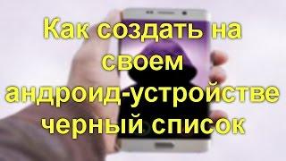 видео 10 приложений для блокировки нежелательных входящих звонков