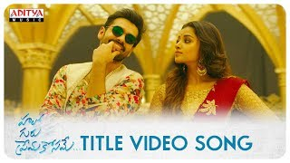 Hello Guru Prema Kosame Video Song || Hello Guru Prema Kosame Songs || Ram Pothineni, Anupama || DSP