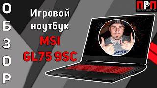 mSI GL75 9SC - ИГРОВОЙ НОУТБУК для игр на высоких настройках