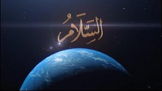 As-Salam | The Source of Peace | Asma'ul Husna