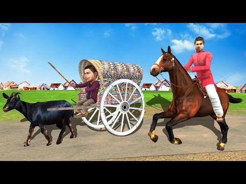 बकरी गाड़ी घोड़ा दौड़ Goat Cart Horse Race हिंदी कहनिया Hindi Kahaniya Stories Hindi Comedy Video