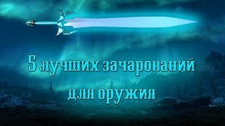 Skyrim - Топ 5 Зачарований на оружие