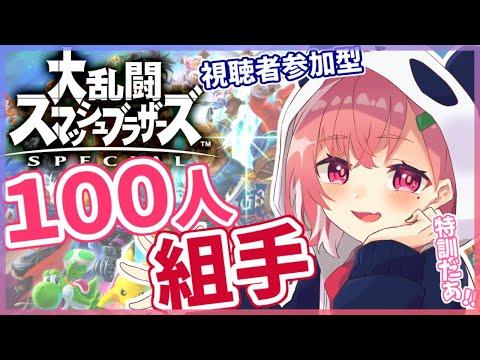 【スマブラSP】VS視聴者の100人組手!新しいキャラの特訓や!!!【笹木咲/にじさんじ】