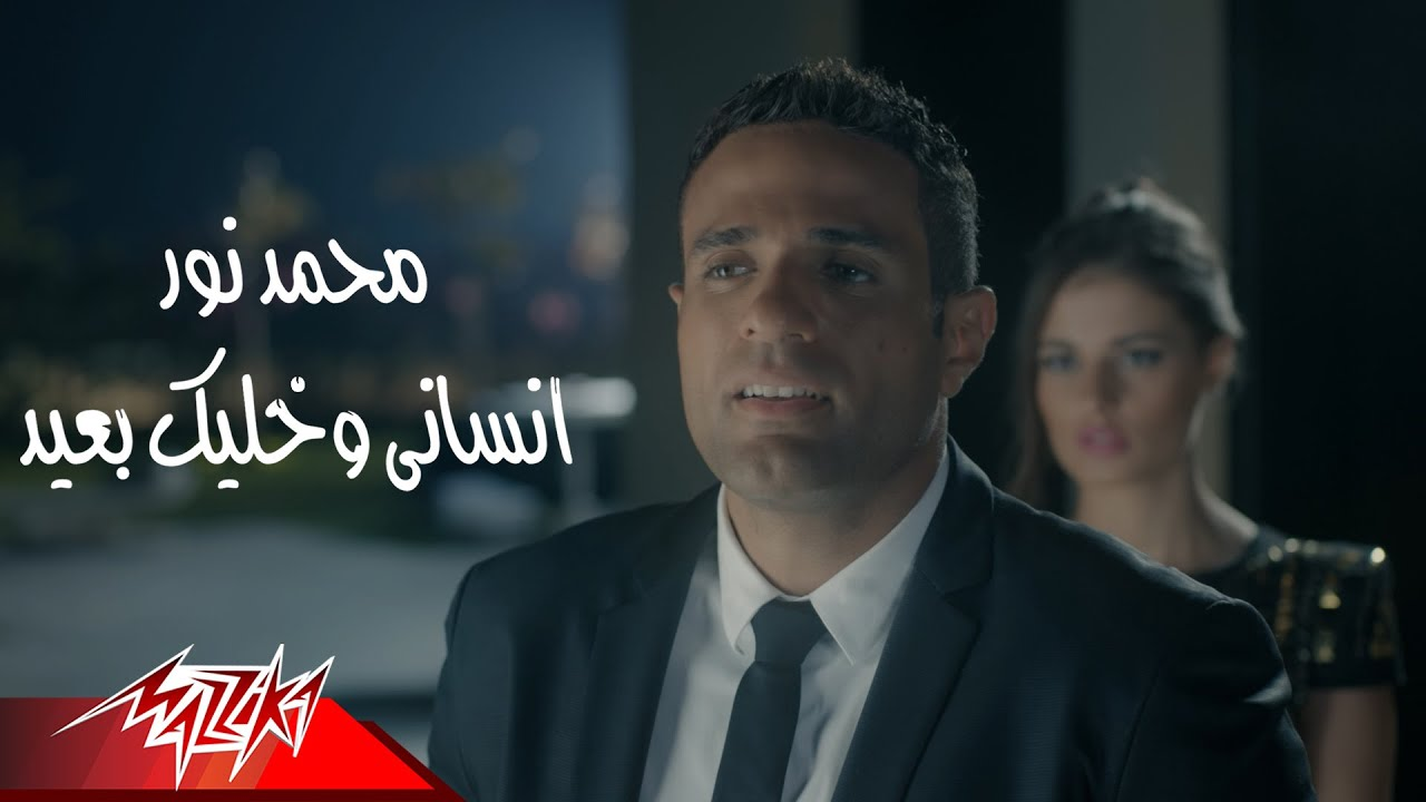 Mohamed Nour - Ensany Wekhaleek Baeed ( Official Music Video ) محمد نور - انسانى و خليك بعيد