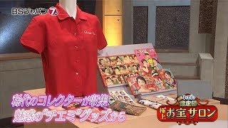 8月20日(日)夜9時放送】 江利チエミSP!収集歴55年のコレクターがプ...