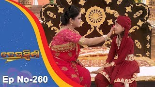 Tejaswini Ep 260  16th August 2017