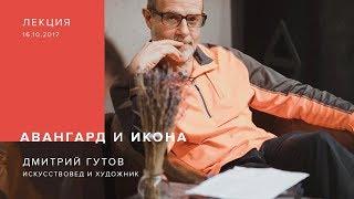Лекция Дмитрия Гутова 'Икона и авангард'  в галерее JART