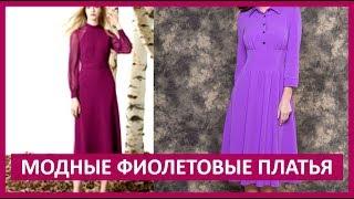 видео Фиолетовое или сиреневое платье с чем носить фото