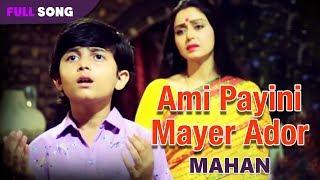 Ami Payini Mayer Ador   Anuradha Padwal   Mahan   Bengali Movie Songs