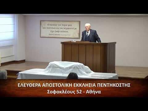 Κατά Ματθαίον Ευαγγέλιον κεφ. ζ' (7) 13 - 20 // Νίκος Νικολακόπουλος