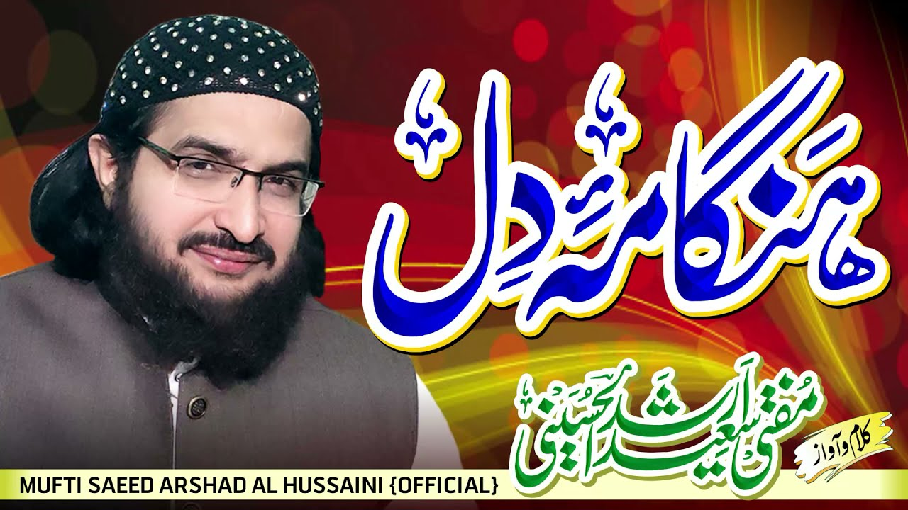 Ek Mard-e-Qalandar اِک مردِ قَلندر || New Kalaam 2021 || Mufti Saeed Arshad Al Hussaini Official