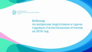 Семинар по вопросам заполнения форм государственной статистической отчетности