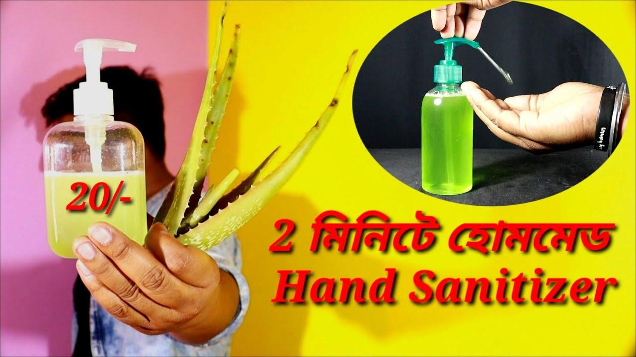 How To Make Hand Sanitizer At Home | বাড়িতেই হ্যান্ড স্যানিটাইজার বানান | EXPERiMENTAL