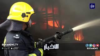 الدفاع المدني يخمد حريقا شب في أحد المستودعات لتخزين الأدوات المنزلية البلاستيكية - (15-3-2018)