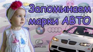 Двухлетняя девочка запоминает марки машин и учит буквы русского алфавита(, 2016-06-23T06:26:30.000Z)